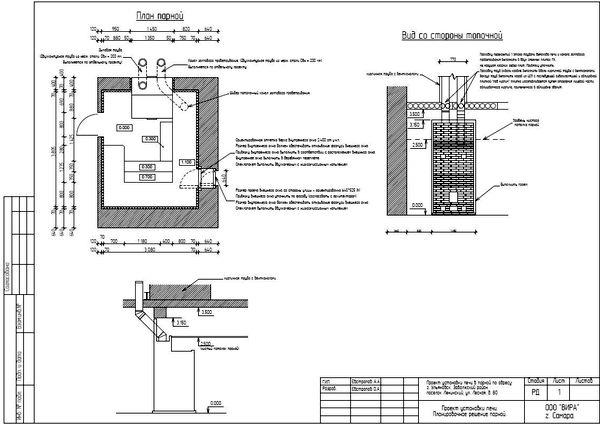 Проектирование русской бани